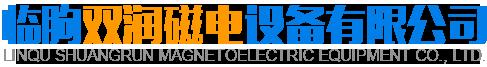 临朐双润磁电设备有限公司