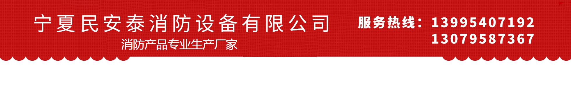 宁夏消防设备-银川消防器材-宁夏消防管件-银川灭火器维修-宁夏防火门-银川消火栓箱
