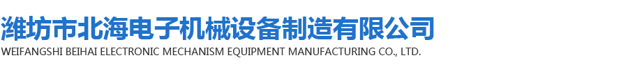 濰坊市北海電子機械設備制造有限公司