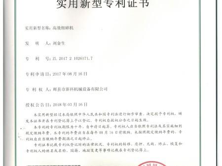 新型專利證書