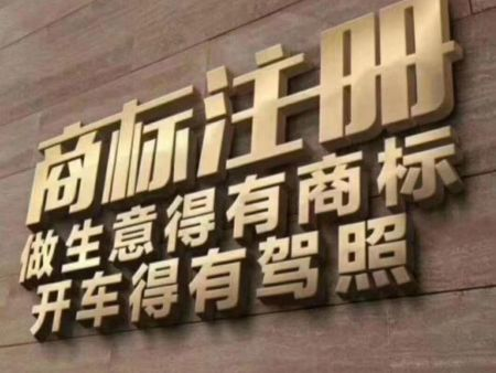 亚搏官网官方平台注册商标