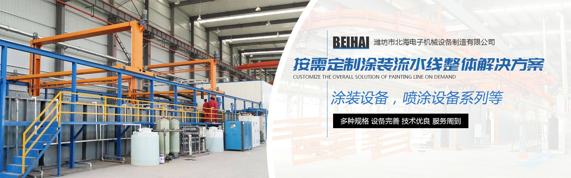 潍坊市北海电子机械设备制造有限公司主营喷涂设备流水线和涂装设备生产线以及涂装设备、抗震支吊架等,是一家集产品设计、研发、生产、制造、销售于一体的高科技民营企业。