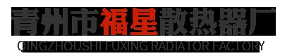 青州市福星散热器厂