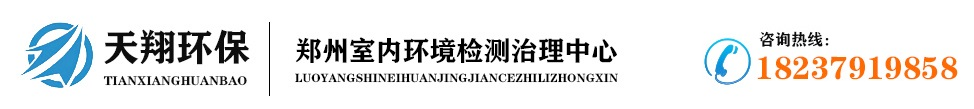 郑州天翔环保科技有限公司