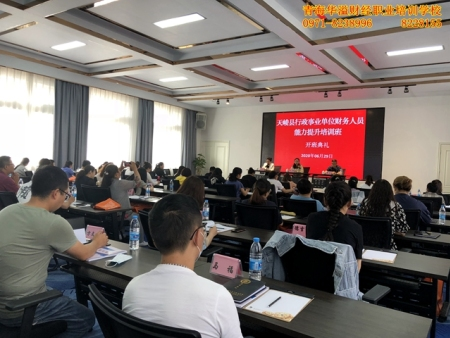 天峻县第二期行政事业单位财务人员能力提升培训班