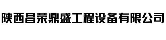 陜西昌榮鼎盛工程設備有限公司