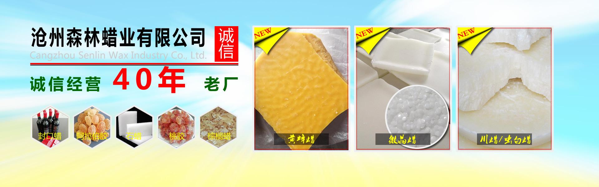 沧州森林蜡业产品列表:蜂蜡、微晶蜡、川蜡、明胶、桃胶、阿拉伯胶等。