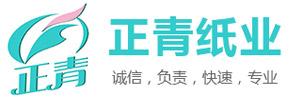 鄭州正青紙業有限公司