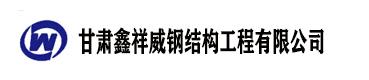 甘肃鑫祥威钢结构工程有限公司