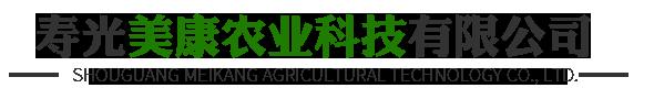 寿光美康农业科技有限公司