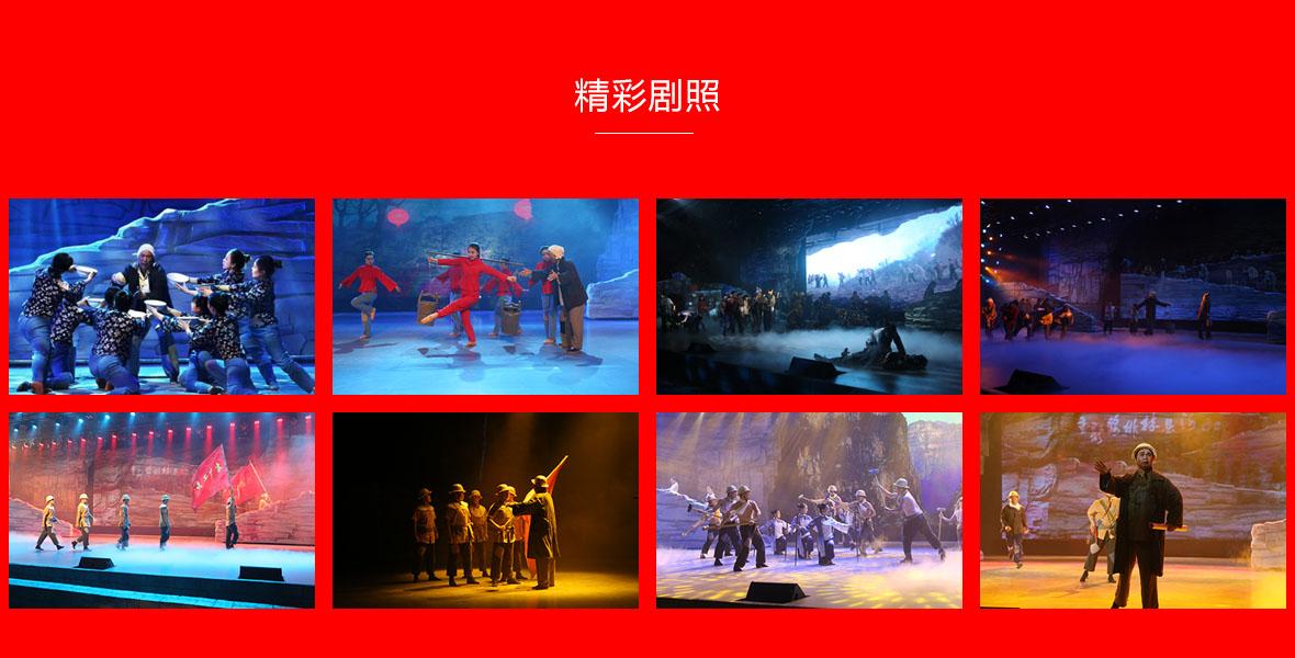大型音乐舞蹈史诗《走近红旗渠》