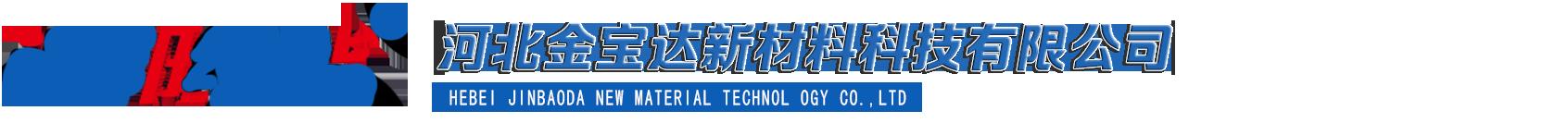 河北金宝达新材料科技有限公司-