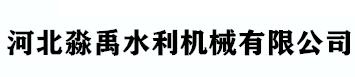 河北淼禹水利机械有限公司