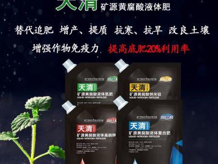 改良土壤实现增质增产的矿源黄腐酸