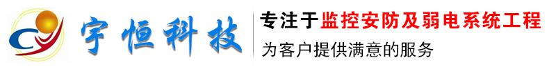 大慶市宇之恒科技有限公司