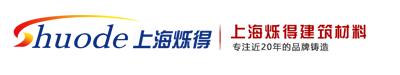 上海烁得建筑材料有限公司.
