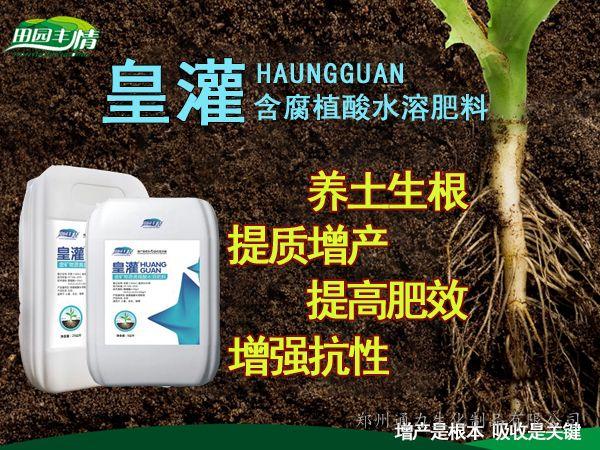 皇灌含黄腐酸水溶肥料