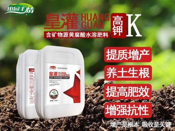 皇灌含矿物源黄腐酸水溶肥料(高钾型)