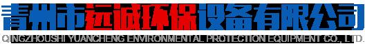 青州市遠誠環保設備有限公司