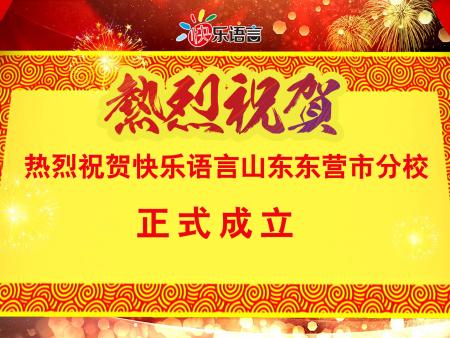 热烈祝贺快乐语言山东东营市分校正式成立
