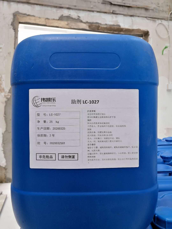 延迟胺催化剂wkl-1027