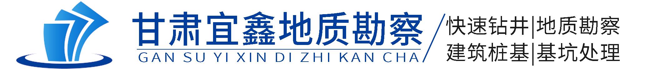 甘肅宜鑫地質勘察服務有限公司