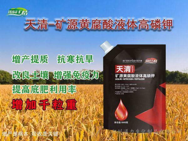 天清-矿源黄腐酸液体高磷钾