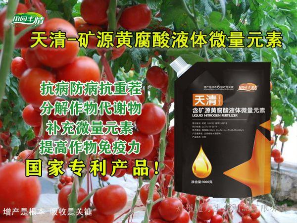 天清-矿源黄腐酸液体微量元素