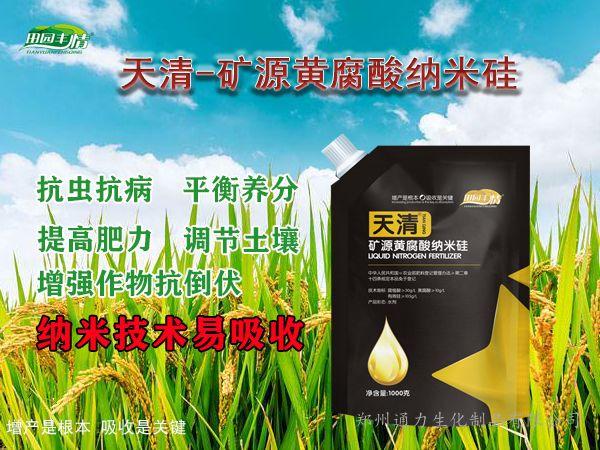 天清-矿源黄腐酸纳米硅