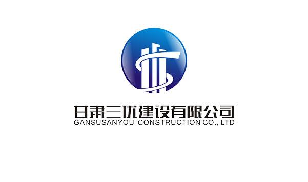 甘肅三優建設有限公司
