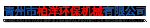 青州市柏洋环保机械有限公司