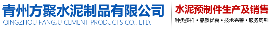 青州方聚水泥制品有限公司