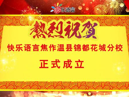 祝贺快乐语言焦作温县锦都花城分校正式成立!