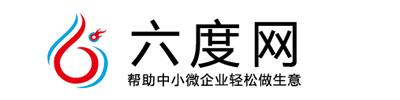 湖南六度网络技术有限公司