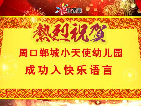 热烈祝贺周口郸城小天使幼儿园成功入快乐语言!