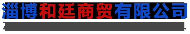 淄博和廷商贸有限公司