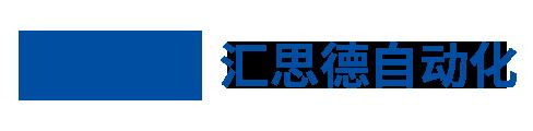 汇思德自动化科技(惠州)有限公司.