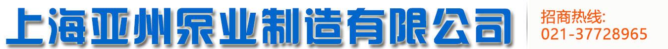 上海AG娛樂手機版下載泵業製造有限公司