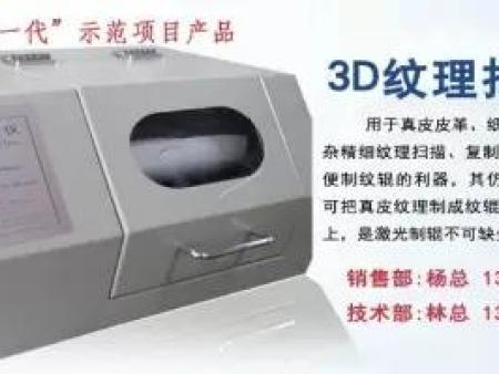 3D纹理激光扫描仪