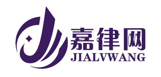 嘉律网(沈阳)法律服务有限公司
