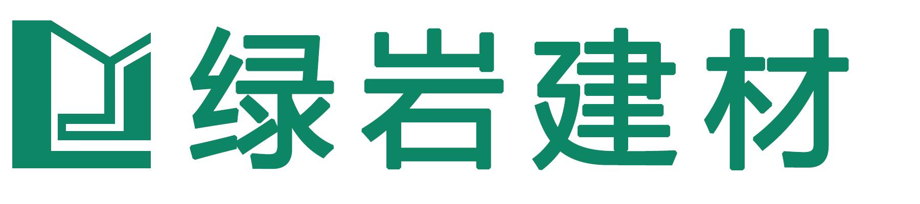 福建省绿岩节能建材有限公司