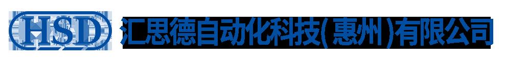 汇思德自动化科技(惠州)有限公司