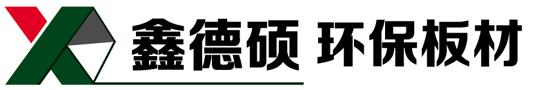 临沂德硕木业有限公司