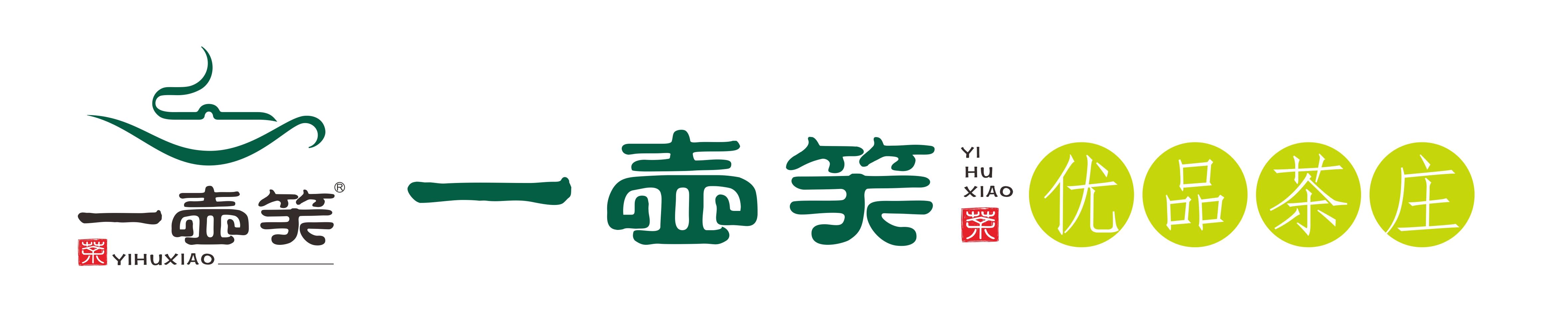 一壶笑茶庄(铁观音茶酒)