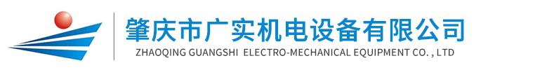 肇庆市广实机电设备有限公司