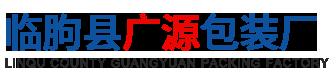 临朐县广源包装厂