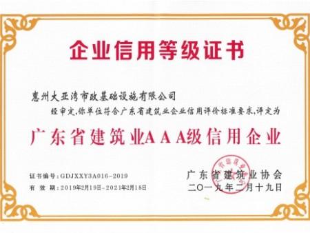 廣東省建筑業AAA級信用企業