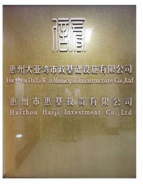 惠州大亞灣市政基礎設施有限公司企業信用管理制度