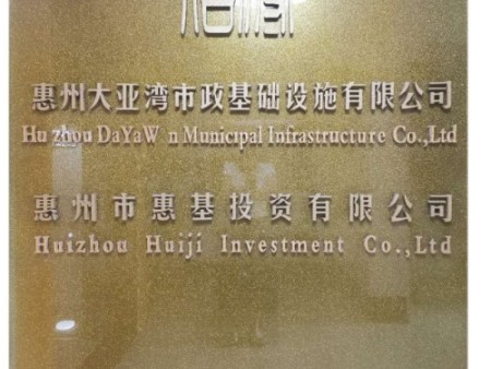 惠州大亞灣市政基礎設施有限公司發展戰咯及經營理念