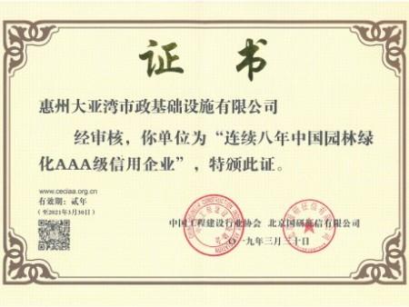 連續八年中國園林綠化AAA級別信用企業